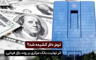 ترمز دلار کشیده شد؟