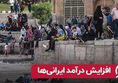 افزایش درآمد ایرانی ها