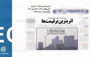 روزنامه 2دی1398