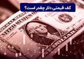 کف قیمت دلار کجاست؟