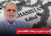 مزیت ایران در رابطه با افغانستان