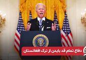 دفاع تمام قد بایدن از ترک افغانستان