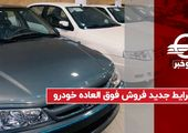 شرایط جدید فروش فوق العاده خودرو