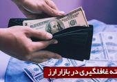 هفته غافلگیری در بازار ارز