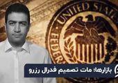 بازارها؛ مات تصمیم فدرال رزرو