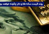 روند قیمت سکه طلا و دلار چگونه خواهد بود ؟
