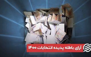 آرای باطله پدیده انتخابات ۱۴۰۰