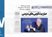 روزنامه 21مهر1398