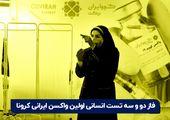 فاز دو و سه تست انسانی اولین واکسن ایرانی کرونا