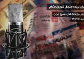 ایران برنده جنجال شورای حکام