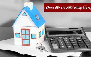 «پول لازم های» تقلبی در بازار مسکن