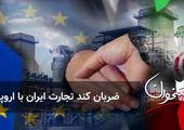 ضربان کند تجارت ایران با اروپا