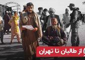 از طالبان تا تهران
