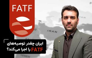 ایران چقدر توصیههای FATF را اجرا می کند ؟