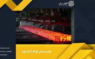 شمش فولاد در چنبره قیمت گذاری
