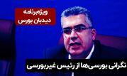 ️نگرانی بورسیها از رئیس غیربورسی