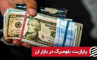 پارازیت بلومبرگ در بازار ارز