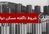 شروط ناگفته مسکن دولتی