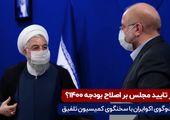 مهر تایید مجلس بر اصلاح بودجه۱۴۰۰؟