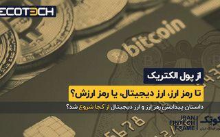 از پول الکتریک تا رمزارز، ارز دیجیتال، یا رمز ارزش ؟