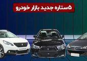 ۵ ستاره جدید بازار خودرو