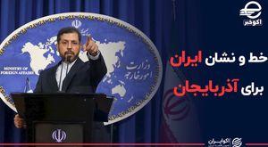 خط و نشان ایران برای آذربایجان