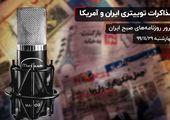 مذاکرات توییتری ایران و آمریکا