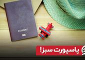پاسپورت سبز