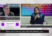پیشنهادهای اتاق بازرگانی تهران برای حمایت از کسب و کارها