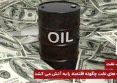 چرا اقتصاد نفتی دردسر ساز است؟