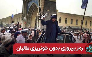 رمز پیروزی بدون خونریزی طالبان