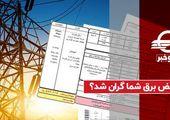 قبض برق شما گران شد ؟