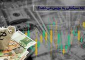 دلار چه سیگنالی به بورس می دهد؟!