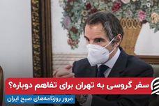 سفر گروسی به تهران برای تفاهم دوباره؟