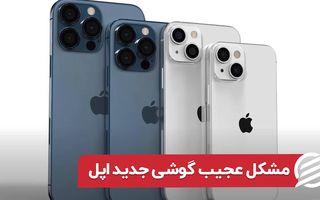 مشکل عجیب جدیدترین گوشی اپل