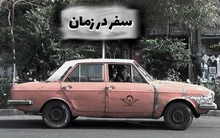سفر در زمان | ورق زدن نیم قرن اقتصاد ایران