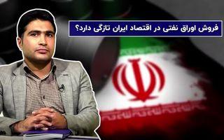 فروش اوراق نفتی در اقتصاد ایران تازگی دارد؟
