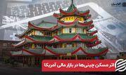 اثر مسکن چینی ها در بازار مالی آمریکا