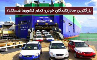 بزرگترین صادرکنندگان خودرو در جهان!