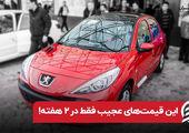 رشد قیمت عجیب خودرو در ۲ هفته