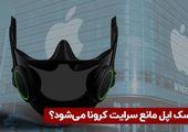 ماسک اپل مانع سرایت کرونا میشود؟