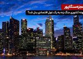معجزه سنگاپور