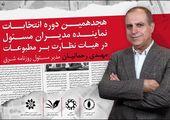 گفتگو با مهدی رحمانیان درباره انتخابات هیأت نظارت بر مطبوعات
