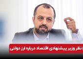 نظر وزیر پیشنهادی اقتصاد درباره ارز 4200 تومانی