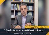 عبور شاخص بورس تهران از  یک مرز روانی دیگر