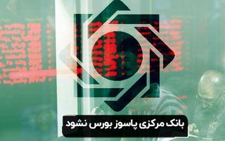 بانک مرکزی پاسوز بورس نشود