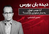 آیا بورس تهران به مدار مثبت بازگشت؟