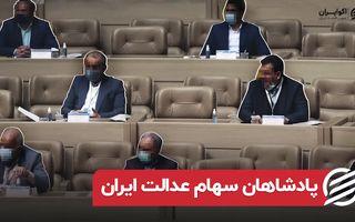 پادشاهان سهام عدالت ایران