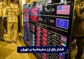 فشار بازار ارز سلیمانیه بر تهران