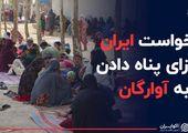 درخواست ایران در ازای پناه دادن به آوارگان